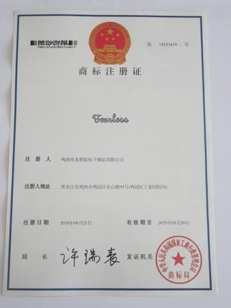 商标证1.JPG